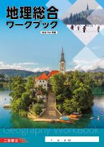 地理総合ワークブック
