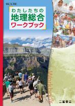 わたしたちの地理総合ワークブック